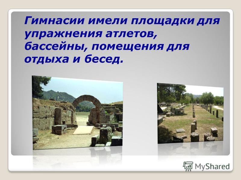 Гимнасии имели площадки для упражнения атлетов, бассейны, помещения для отдыха и бесед.
