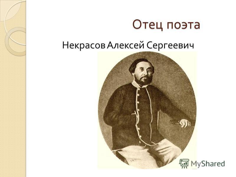 Отец поэта Некрасов Алексей Сергеевич