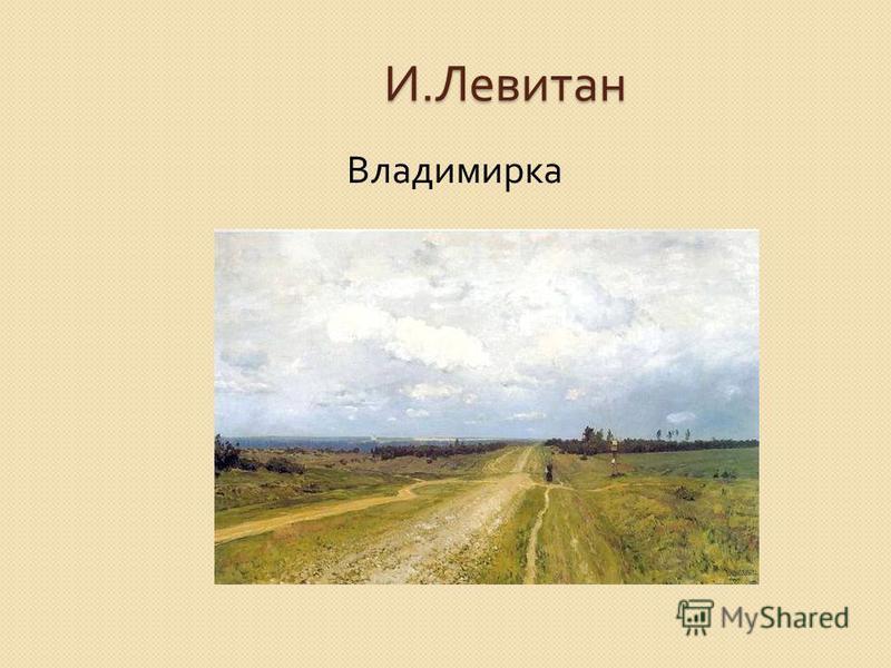 И. Левитан Владимирка