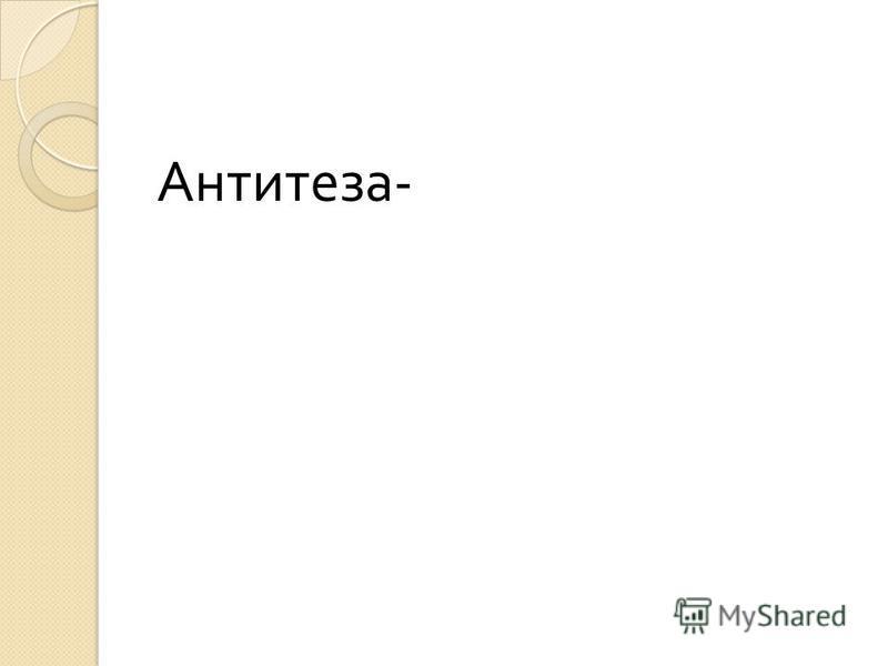 Антитеза -