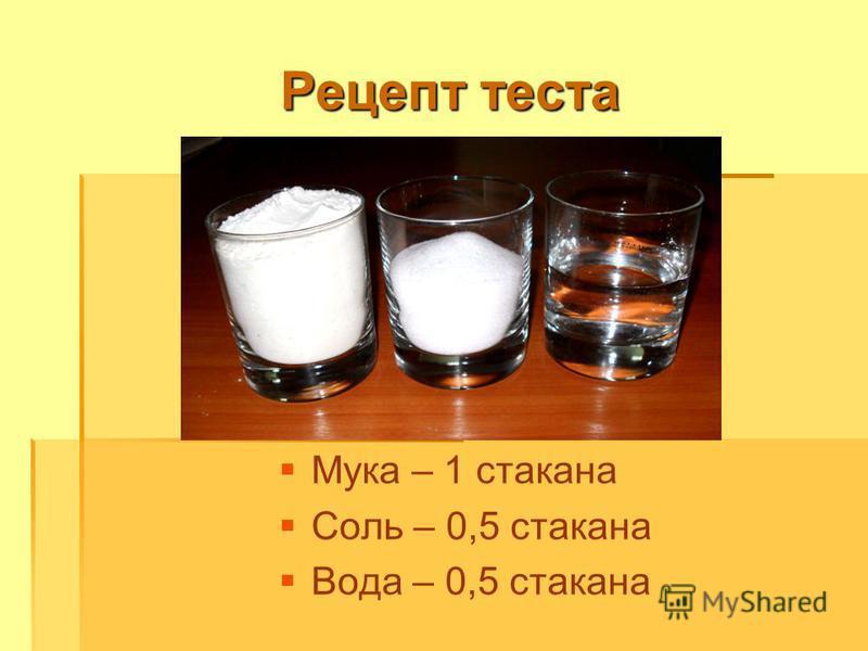 Мука – 1 стакана Соль – 0,5 стакана Вода – 0,5 стакана Рецепт теста
