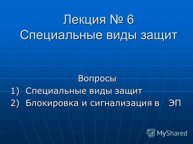 Лекция 6 Специальные виды защит Вопросы 1) Специальные виды защит 2) Блокировка и сигнализация в ЭП