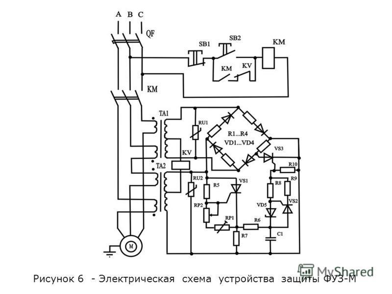 Рисунок 6 - Электрическая схема устройства защиты ФУЗ-М