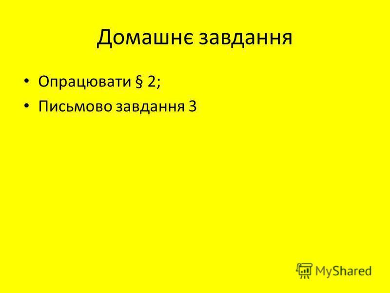 Домашнє завдання Опрацювати § 2; Письмово завдання 3
