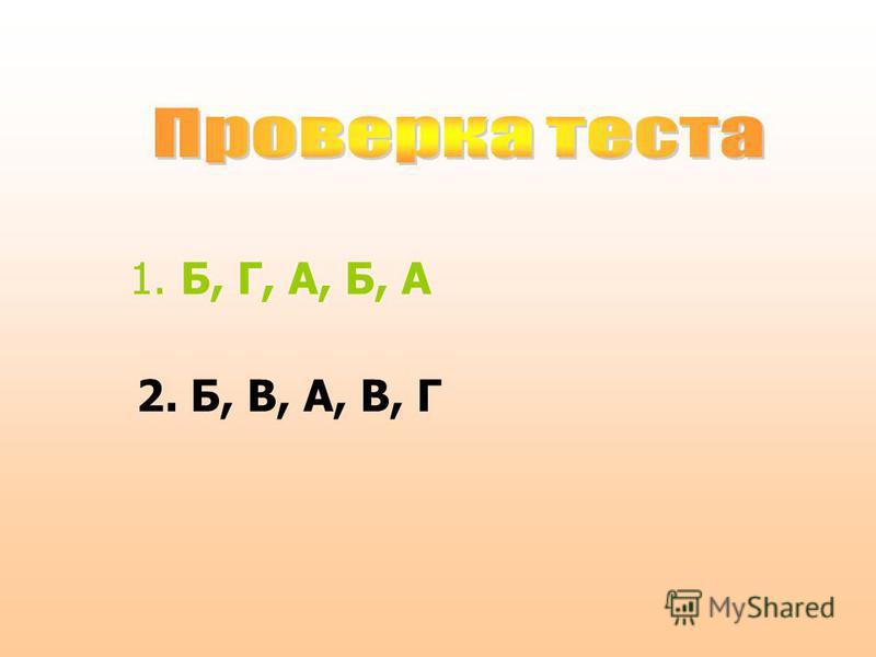 1. Б, Г, А, Б, А 2. Б, В, А, В, Г