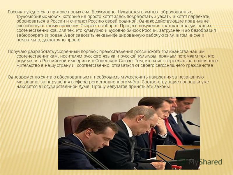 Россия нуждается в притоке новых сил, безусловно. Нуждается в умных, образованных, трудолюбивых людях, которые не просто хотят здесь подработать и уехать, а хотят переехать, обосноваться в России и считают Россию своей родиной. Однако действующие пра