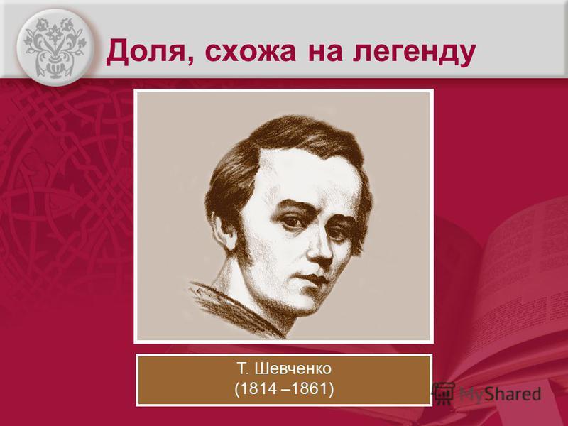 Доля, схожа на легенду Т. Шевченко (1814 –1861)
