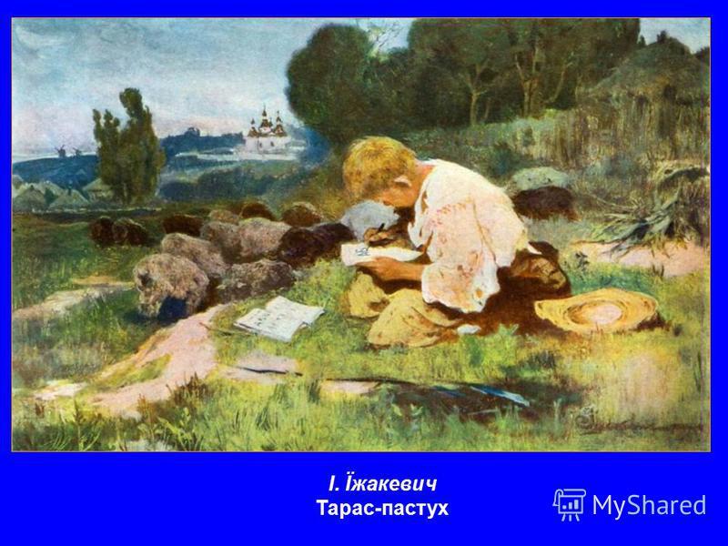 І. Їжакевич Тарас-пастух