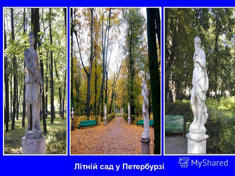 Літній сад у Петербурзі