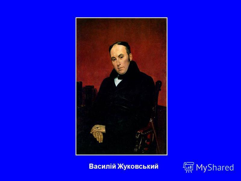 Василій Жуковський