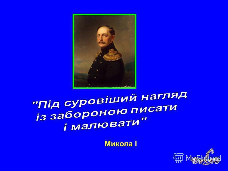 Микола I
