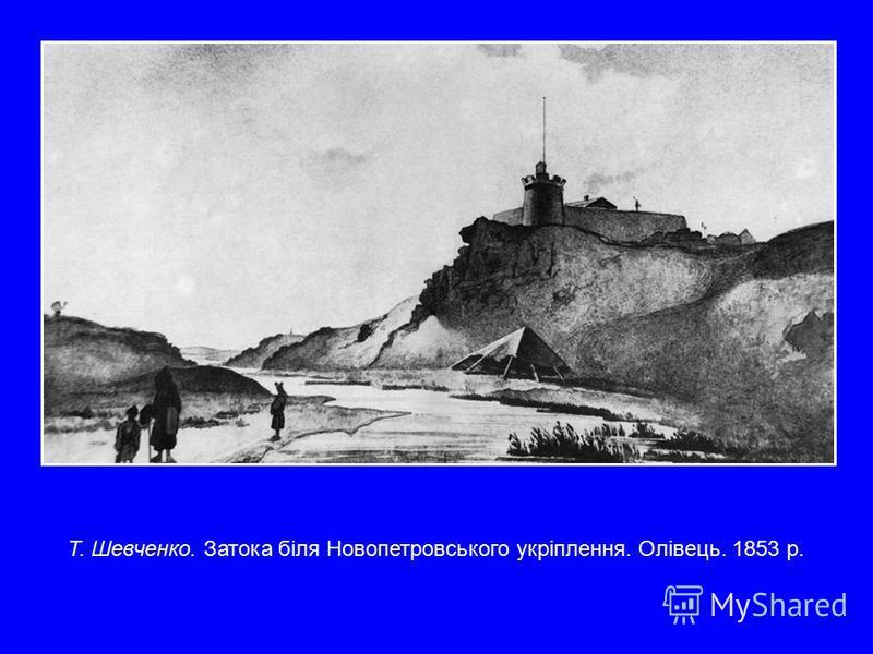 Т. Шевченко. Затока біля Новопетровського укріплення. Олівець. 1853 р.