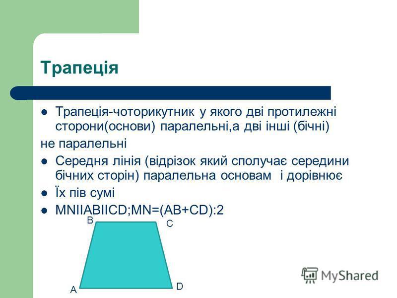 Трапеція Трапеція-чоторикутник у якого дві протилежні сторони(основи) паралельні,а дві інші (бічні) не паралельні Середня лінія (відрізок який сполучає середини бічних сторін) паралельна основам і дорівнює Їх пів сумі MNIIABIICD;MN=(AB+CD):2 А С В D