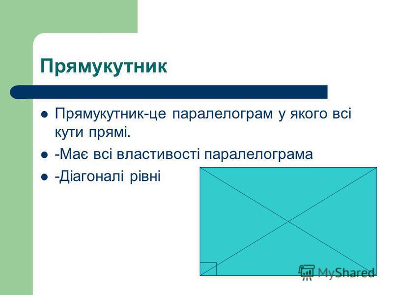 Прямукутник Прямукутник-це паралелограм у якого всі кути прямі. -Має всі властивості паралелограма -Діагоналі рівні