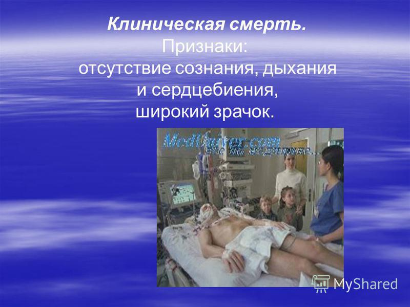 Клиническая смерть. Признаки: отсутствие сознания, дыхания и сердцебиения, широкий зрачок.