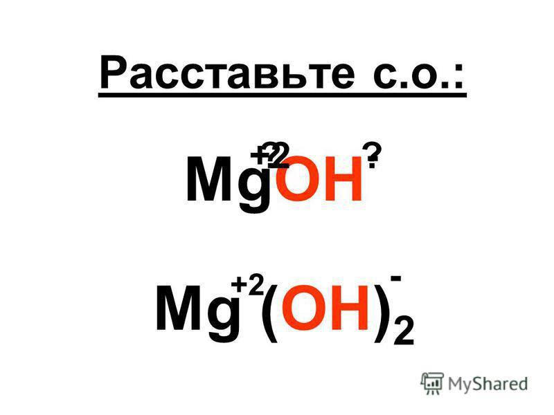 Расставьте с.о.: MgOH ??-+2 Mg (OH) 2 - +2