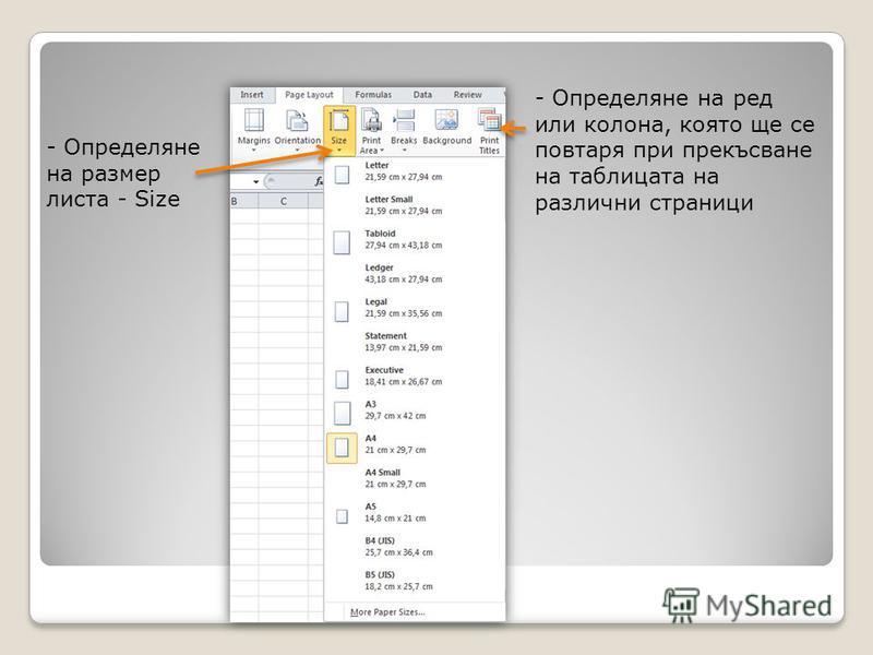 - Определяне на размер листа - Size - Определяне на ред или колона, която ще се повтаря при прекъсване на таблицата на различни страници