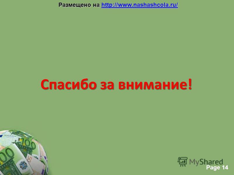 Powerpoint Templates Page 14 Спасибо за внимание! Размещено на http://www.nashashcola.ru/ http://www.nashashcola.ru/
