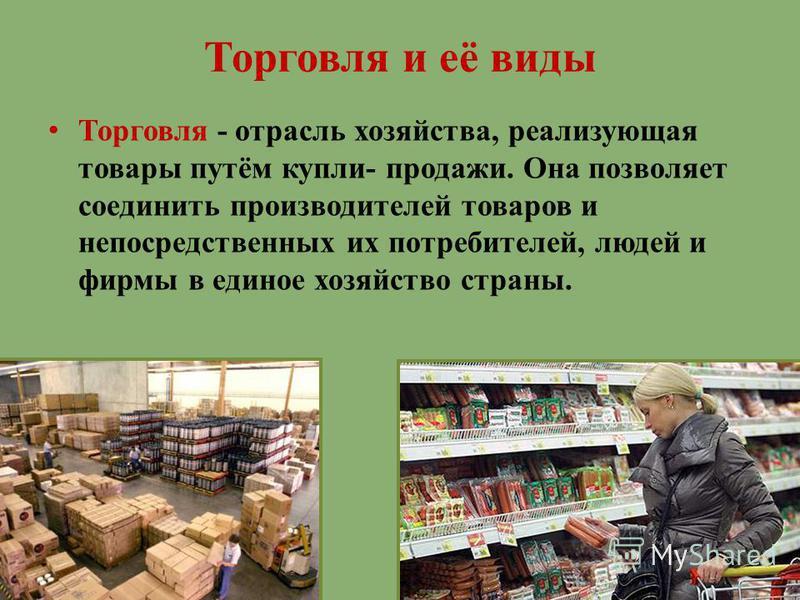 Powerpoint Templates Page 9 Торговля и её виды Торговля - отрасль хозяйства, реализующая товары путём купли- продажи. Она позволяет соединить производителей товаров и непосредственных их потребителей, людей и фирмы в единое хозяйство страны.