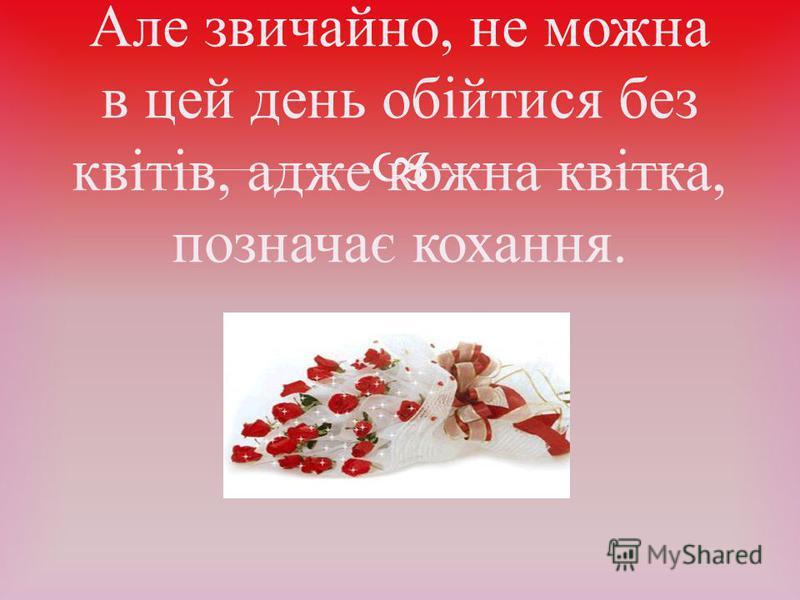 В день св. Валентина є традиція дарувати валентинки