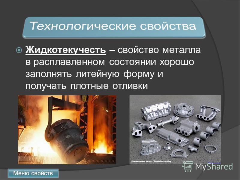 Жидкотекучесть – свойство металла в расплавленном состоянии хорошо заполнять литейную форму и получать плотные отливки Меню свойств