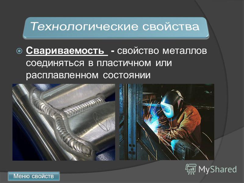 Свариваемость - свойство металлов соединяться в пластичном или расплавленном состоянии Меню свойств
