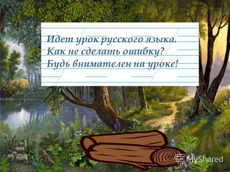 Идет урок русского языка. Как не сделать ошибку? Будь внимателен на уроке!