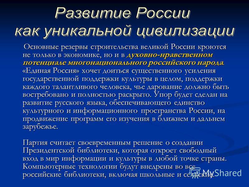 Основные резервы строительства великой России кроются не только в экономике, но и в духовно-нравственном потенциале многонационального российского народа. «Единая Россия» хочет доиться существенного усиления государственной поддержки культуры в целом