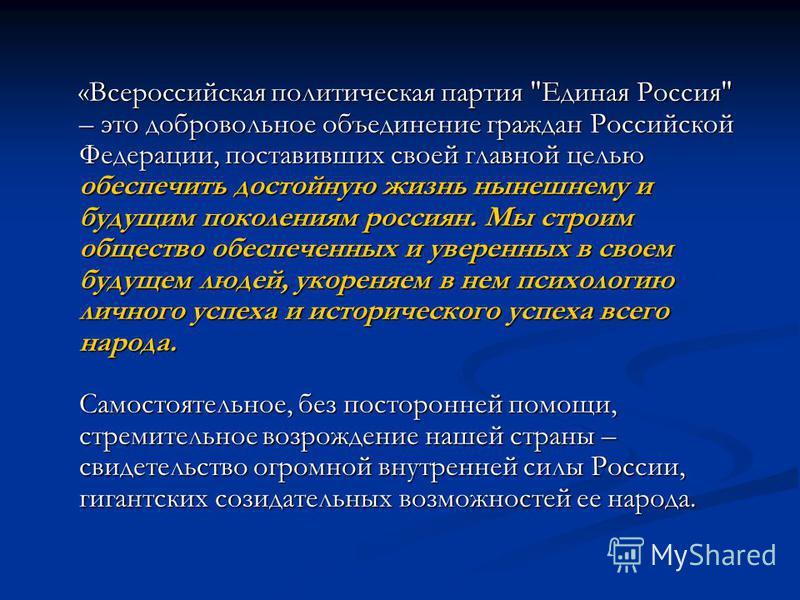 «Всероссийская политическая партия