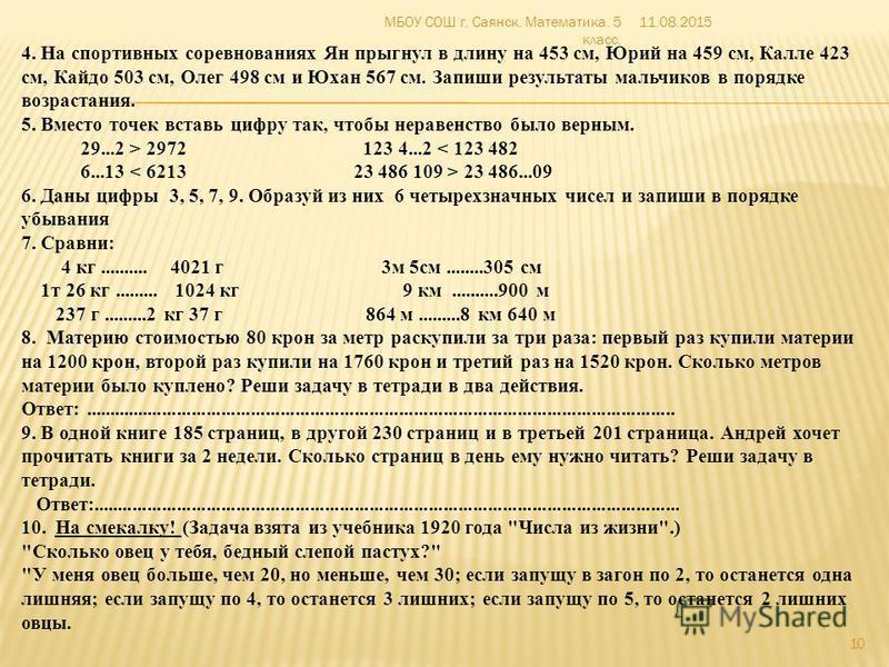 Спиши ру математика 5 класc красный учебник виленкин