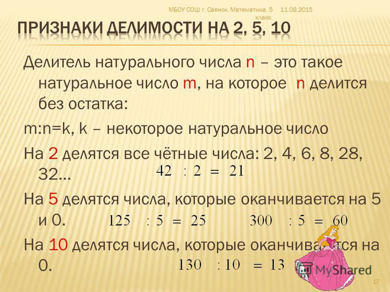 Делитель натурального числа n – это такое натуральное число m, на которое n делится без остатка: m:n=k, k – некоторое натуральное число На 2 делятся все чётные числа: 2, 4, 6, 8, 28, 32… На 5 делятся числа, которые оканчивается на 5 и 0. На 10 делятс