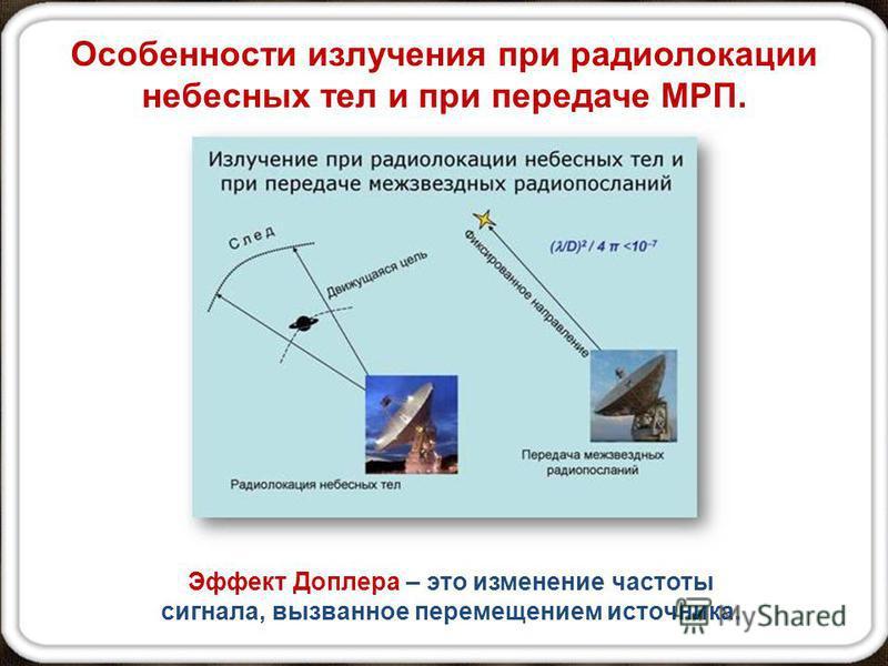 Особенности излучения при радиолокации небесных тел и при передаче МРП. Эффект Доплера – это изменение частоты сигнала, вызванное перемещением источника.