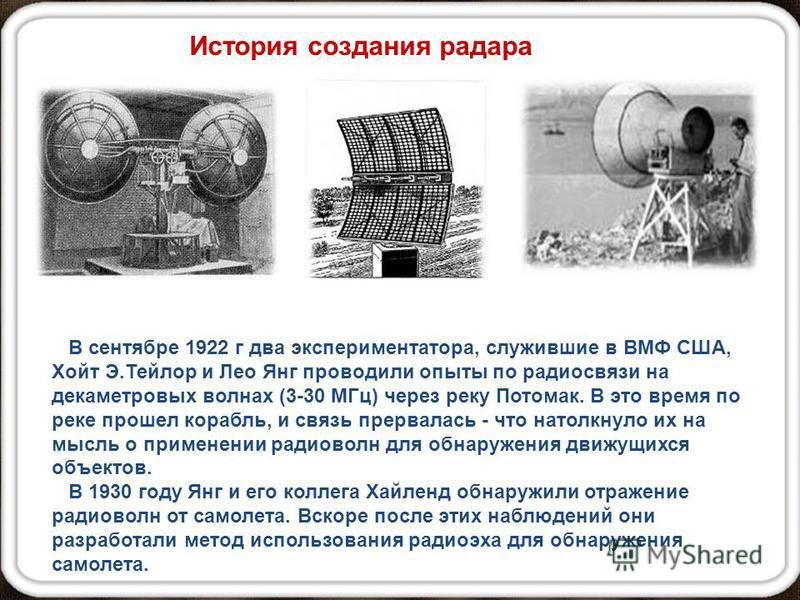 В сентябре 1922 г два экспериментатора, служившие в ВМФ США, Хойт Э.Тейлор и Лео Янг проводили опыты по радиосвязи на декаметровых волнах (3-30 МГц) через реку Потомак. В это время по реке прошел корабль, и связь прервалась - что натолкнуло их на мыс