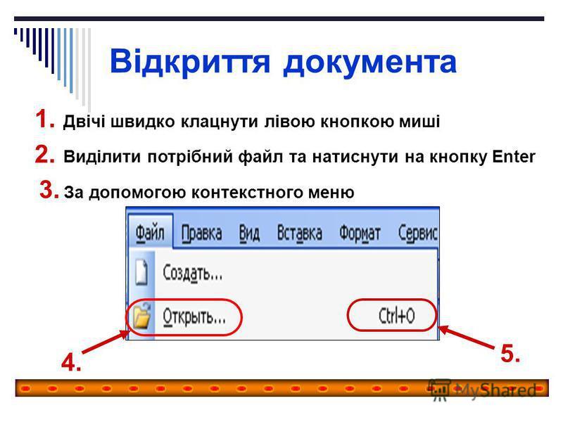 Відкриття документа 3. За допомогою контекстного меню 2. Виділити потрібний файл та натиснути на кнопку Enter 1. Двічі швидко клацнути лівою кнопкою миші 4. 5.