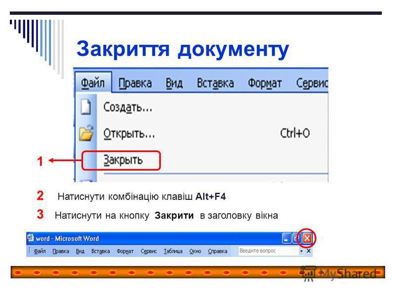 Закриття документу 2 Натиснути комбінацію клавіш Alt+F4 1 3 Натиснути на кнопку Закрити в заголовку вікна