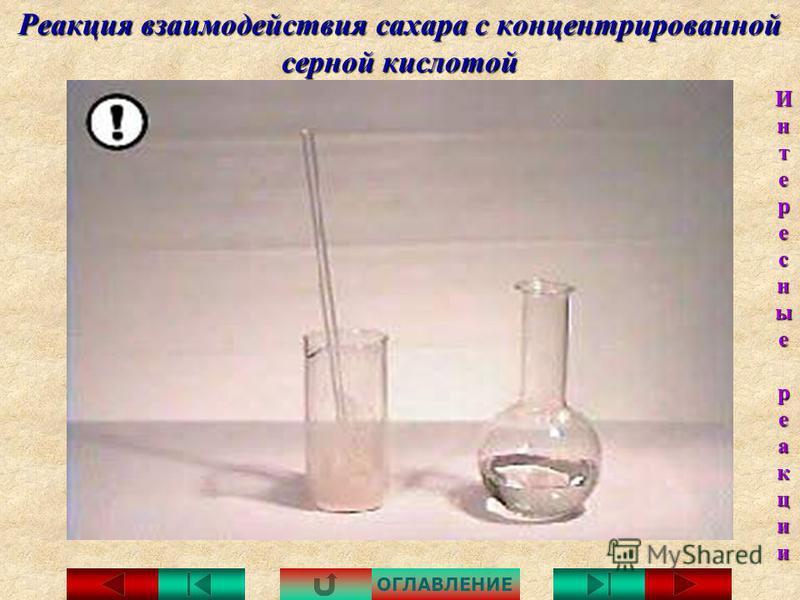 Реакция взаимодействия фосфора с азотной кислотой: ОГЛАВЛЕНИЕ Интересные Интересные реакции реакции Интересные Интересные реакции реакции