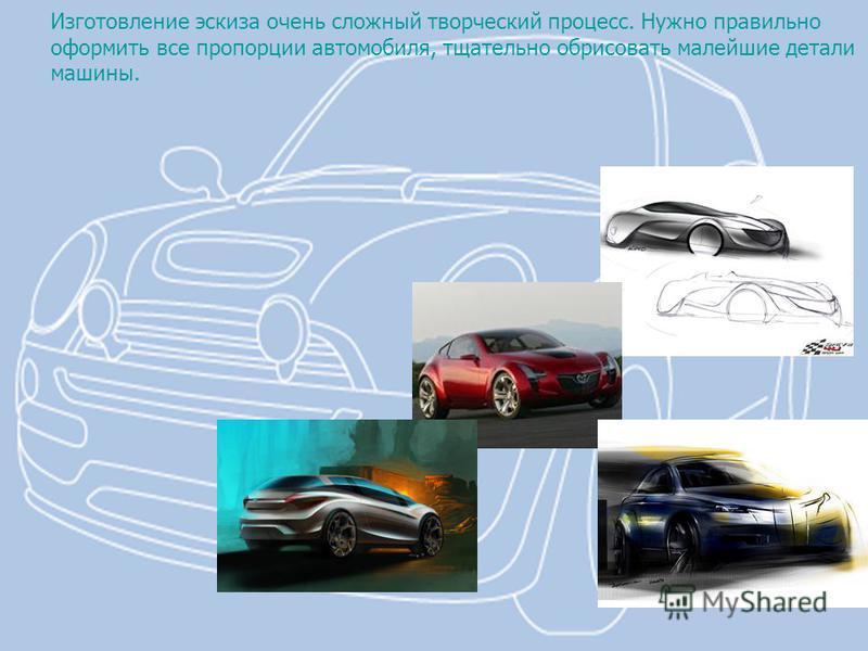 Изготовление эскиза очень сложный творческий процесс. Нужно правильно оформить все пропорции автомобиля, тщательно обрисовать малейшие детали машины.