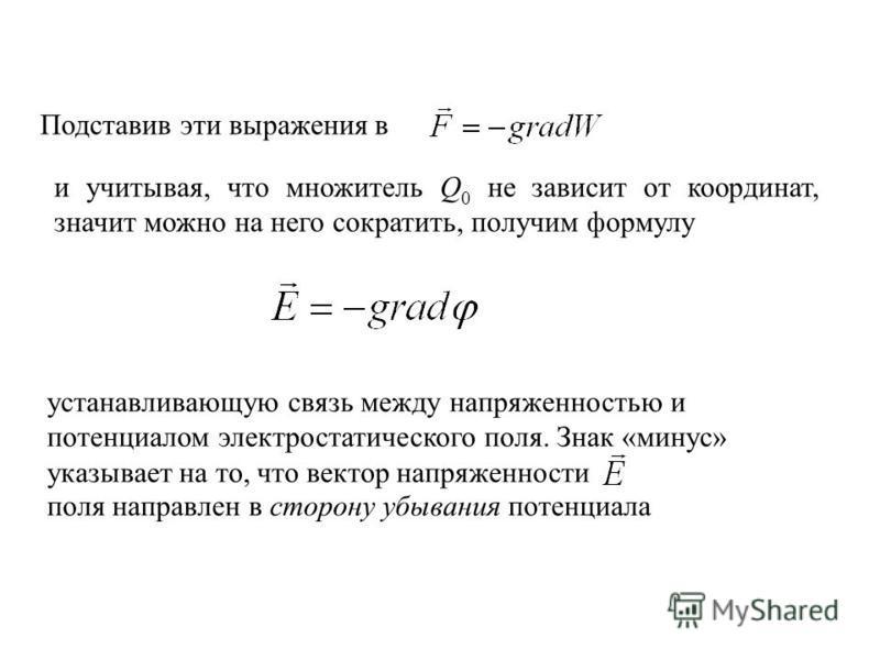 устанавливающую связь между напряженностью и потенциалом электростатического поля. Знак «минус» указывает на то, что вектор напряженности Подставив эти выражения в и учитывая, что множитель Q 0 не зависит от координат, значит можно на него сократить,