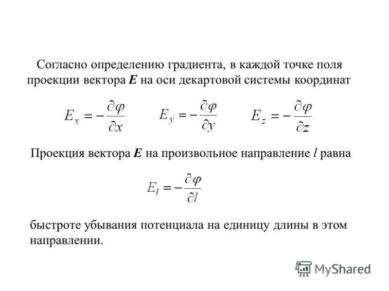 Согласно определению градиента, в каждой точке поля проекции вектора Е на оси декартовой системы координат Проекция вектора Е на произвольное направление l равна быстроте убывания потенциала на единицу длины в этом направлении.