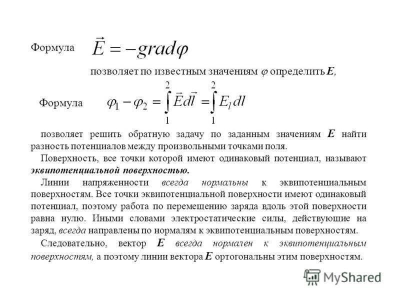 Формула позволяет решить обратную задачу по заданным значениям Е найти разность потенциалов между произвольными точками поля. Поверхность, все точки которой имеют одинаковый потенциал, называют эквипотенциальной поверхностью. Линии напряженности всег