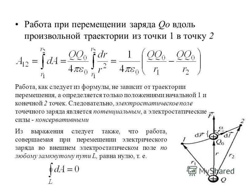 Работа при перемещении заряда Qo вдоль произвольной траектории из точки 1 в точку 2 Работа, как следует из формулы, не зависит от траектории перемещения, а определяется только положениями начальной 1 и конечной 2 точек. Следовательно, электростатичес