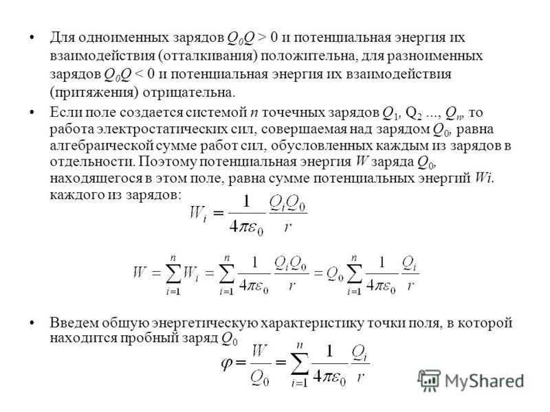 Для одноименных зарядов Q 0 Q > 0 и потенциальная энергия их взаимодействия (отталкивания) положительна, для разноименных зарядов Q 0 Q < 0 и потенциальная энергия их взаимодействия (притяжения) отрицательна. Если поле создается системой п точечных з