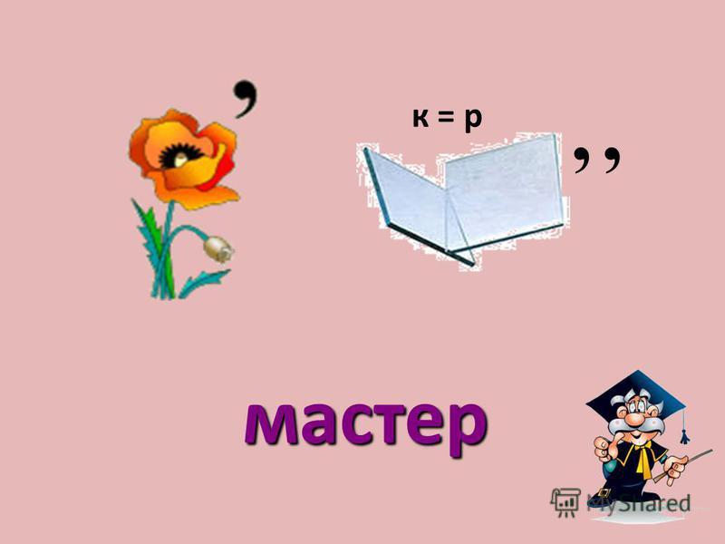 к = р,,мастер