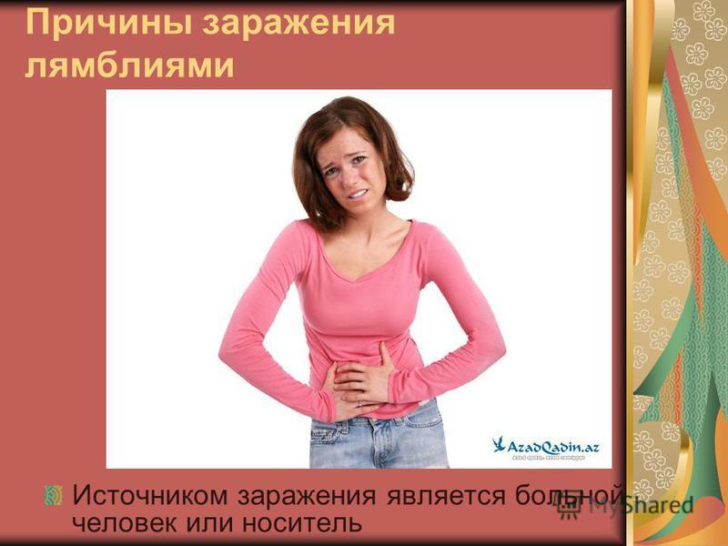 Заболевание, вызываемое лямблиями, называют лямблиоз. Человека считают носителем инфекции