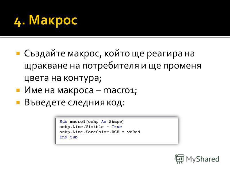 Създайте макрос, който ще реагира на щракване на потребителя и ще променя цвета на контура; Име на макроса – macro1; Въведете следния код: