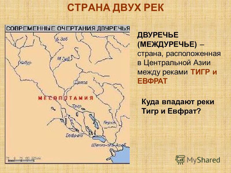 СТРАНА ДВУХ РЕК ДВУРЕЧЬЕ (МЕЖДУРЕЧЬЕ) – страна, расположенная в Центральной Азии между реками ТИГР и ЕВФРАТ Куда впадают реки Тигр и Евфрат?
