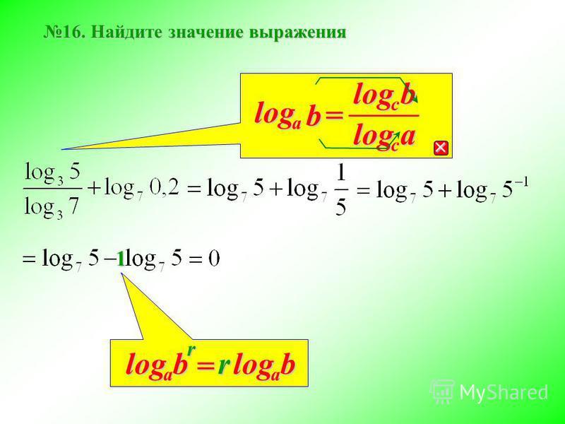 1 =bcloga c log alogb rbalog rb a log = rb a log 16. Найдите значение выражения
