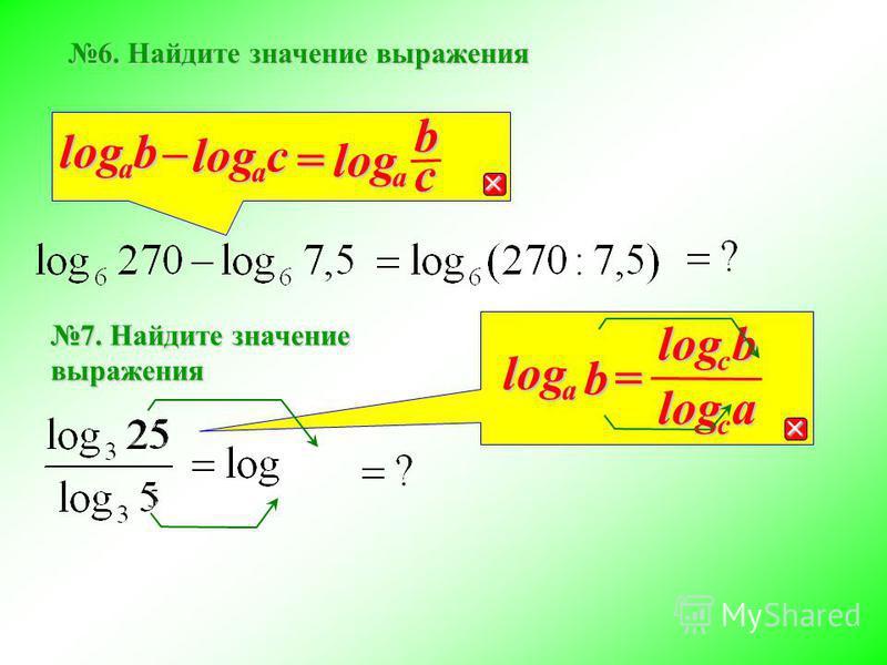 = 6. Найдите значение выражения b a log– с a log = с a logb bcloga c log alogb 7. Найдите значение выражения