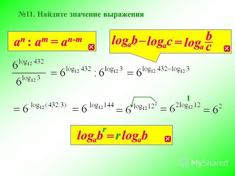 11. Найдите значение выражения a n : a m = a n-m b a log– с a log = с a logb rb a log = rb a log 1