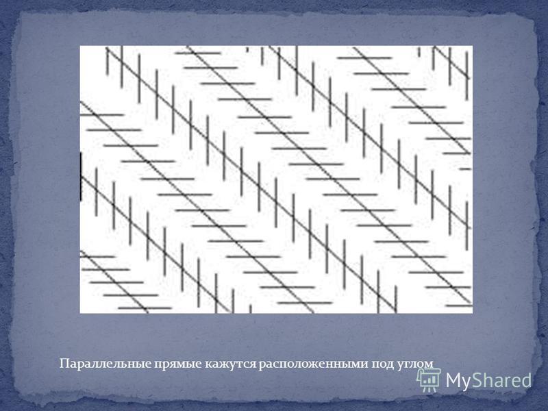 Параллельные прямые кажутся расположенными под углом